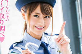【婦警コス】吉沢明歩のエッチな極秘任務。画像×50