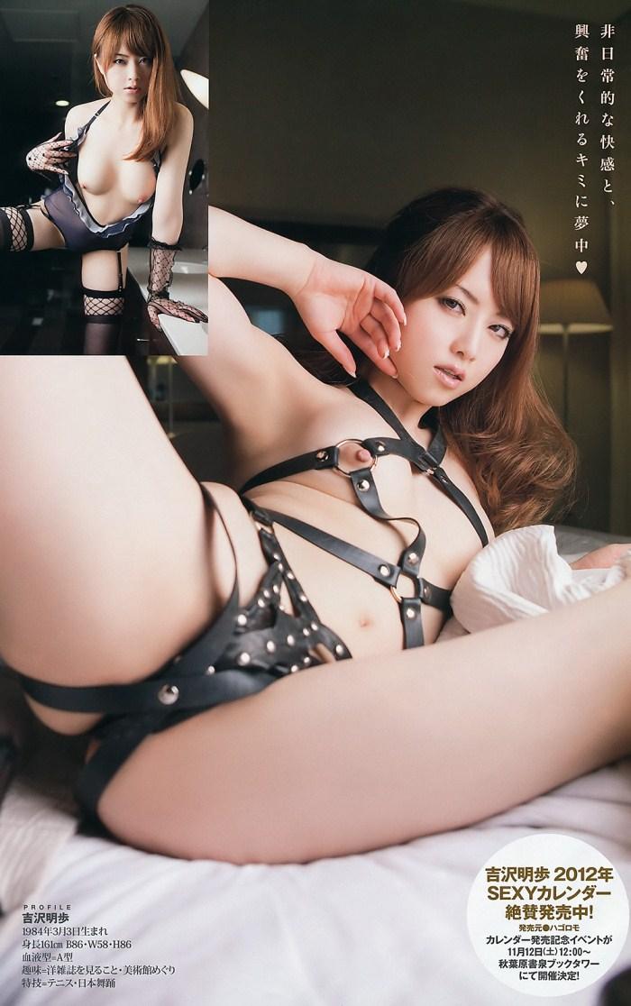 吉沢明歩 Perfect Queen