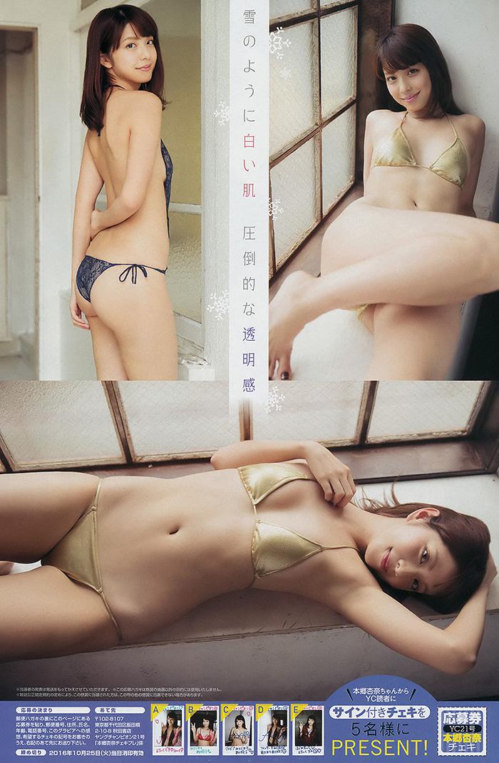本郷杏奈 画像 2