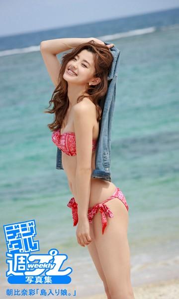 <デジタル週プレ写真集> 朝比奈彩「島入り娘。」