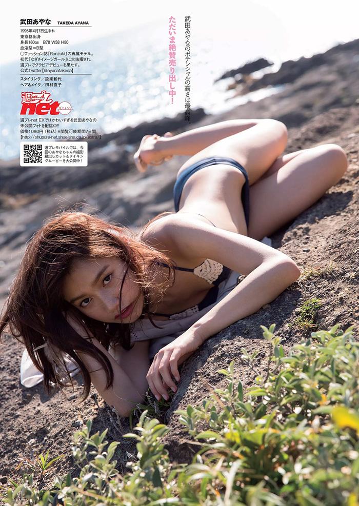 武田あやな 画像 6