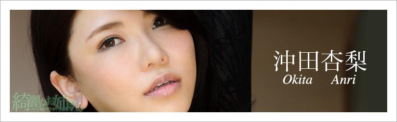 沖田杏梨 - 綺麗なお姉さん。~AV女優のグラビア写真集~