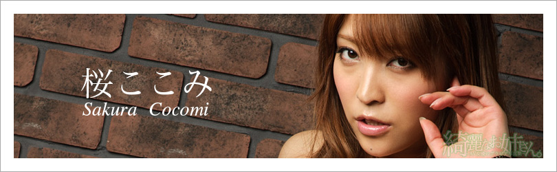 桜ここみ - 綺麗なお姉さん。~AV女優のグラビア写真集~