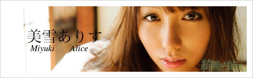 美雪ありす - 綺麗なお姉さん。~AV女優のグラビア写真集~