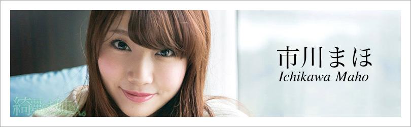 市川まほ - 綺麗なお姉さん。~AV女優のグラビア写真集~