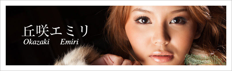 丘咲エミリ - 綺麗なお姉さん。~AV女優のグラビア写真集~