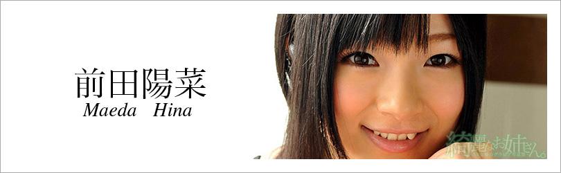 前田陽菜 - 綺麗なお姉さん。~AV女優のグラビア写真集~