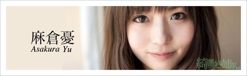 麻倉憂 - 綺麗なお姉さん。~AV女優のグラビア写真集~