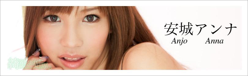安城アンナ - 綺麗なお姉さん。~AV女優のグラビア写真集~