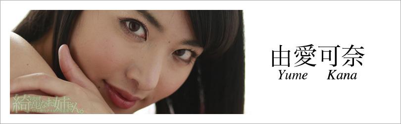 由愛可奈 - 綺麗なお姉さん。~AV女優のグラビア写真集~