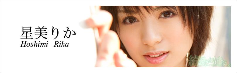 星美りか - 綺麗なお姉さん。~AV女優のグラビア写真集~