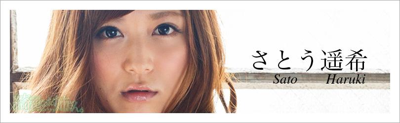 さとう遥希 - 綺麗なお姉さん。~AV女優のグラビア写真集~