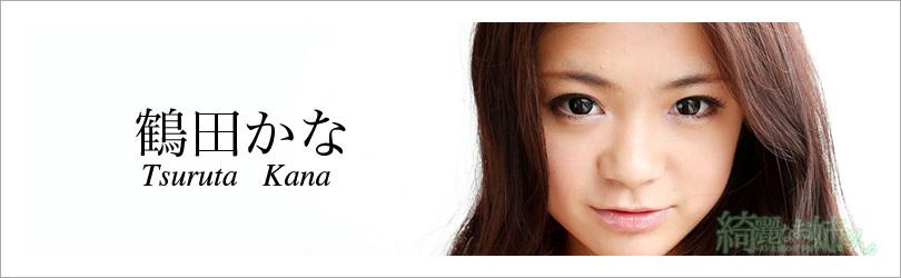 鶴田かな - 綺麗なお姉さん。~AV女優のグラビア写真集~