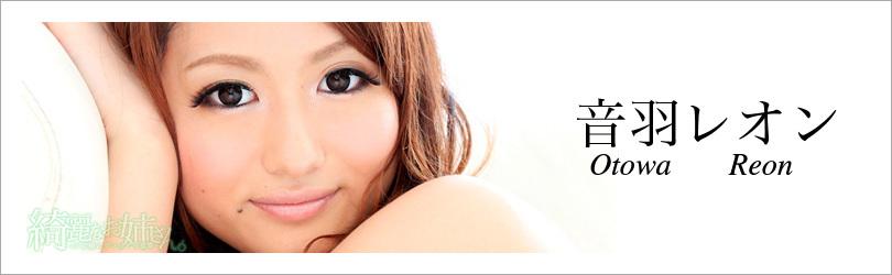 音羽レオン - 綺麗なお姉さん。~AV女優のグラビア写真集~