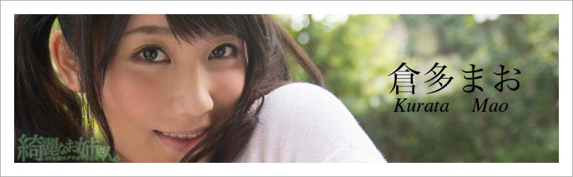 倉多まお - 綺麗なお姉さん。~AV女優のグラビア写真集~