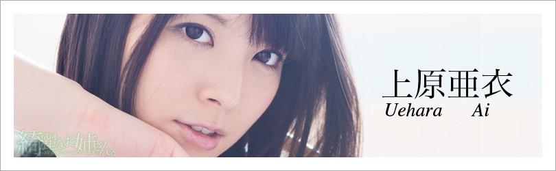 上原亜衣 - 綺麗なお姉さん。~AV女優のグラビア写真集~