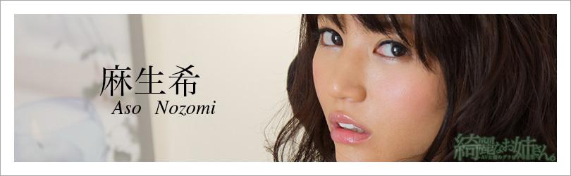 麻生希 - 綺麗なお姉さん。~AV女優のグラビア写真集~