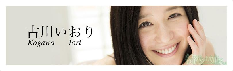 古川いおり - 綺麗なお姉さん。~AV女優のグラビア写真集~