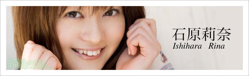 石原莉奈 - 綺麗なお姉さん。~AV女優のグラビア写真集~