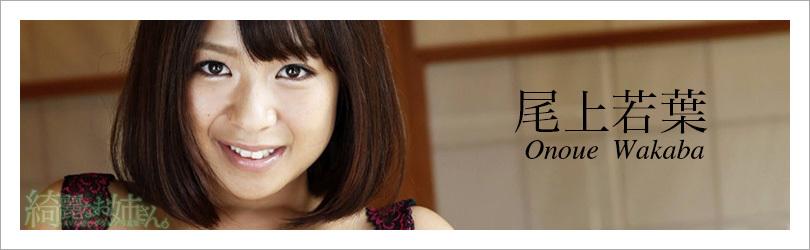 尾上若葉 - 綺麗なお姉さん。~AV女優のグラビア写真集~