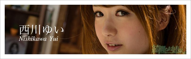 西川ゆい - 綺麗なお姉さん。~AV女優のグラビア写真集~