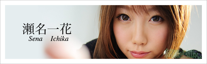 瀬名一花 - 綺麗なお姉さん。~AV女優のグラビア写真集~