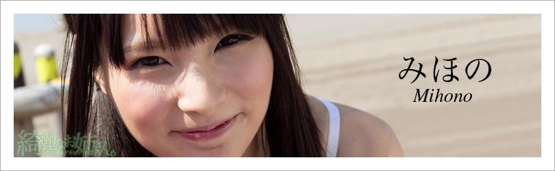 みほの - 綺麗なお姉さん。~AV女優のグラビア写真集~