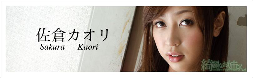 佐倉カオリ - 綺麗なお姉さん。~AV女優のグラビア写真集~
