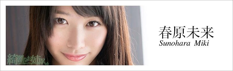 春原未来 - 綺麗なお姉さん。~AV女優のグラビア写真集~