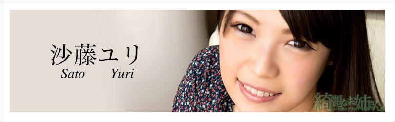 沙藤ユリ - 綺麗なお姉さん。~AV女優のグラビア写真集~
