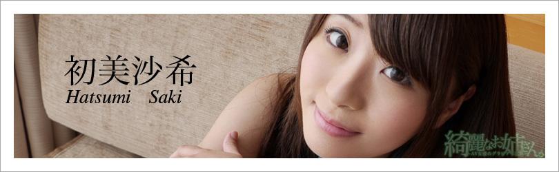 初美沙希 - 綺麗なお姉さん。~AV女優のグラビア写真集~