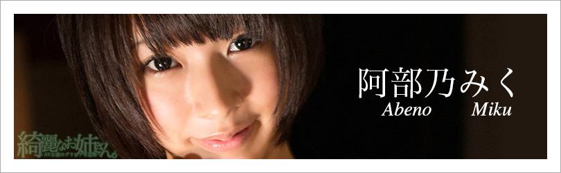 阿部乃みく - 綺麗なお姉さん。~AV女優のグラビア写真集~