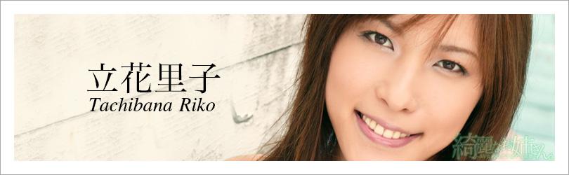 立花里子 - 綺麗なお姉さん。~AV女優のグラビア写真集~
