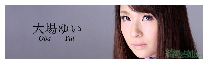 大場ゆい - 綺麗なお姉さん。~AV女優のグラビア写真集~