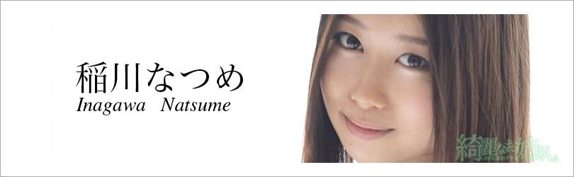 稲川なつめ - 綺麗なお姉さん。~AV女優のグラビア写真集~