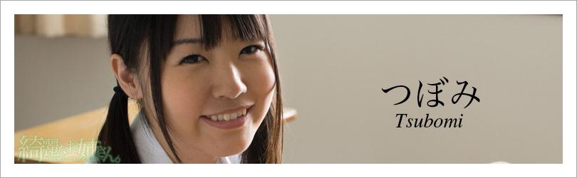 つぼみ - 綺麗なお姉さん。~AV女優のグラビア写真集~