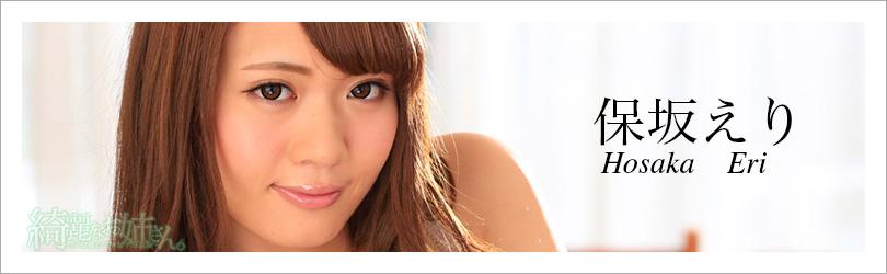 保坂えり - 綺麗なお姉さん。~AV女優のグラビア写真集~
