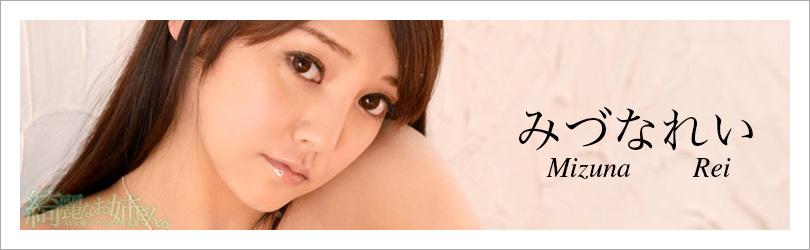 みづなれい - 綺麗なお姉さん。~AV女優のグラビア写真集~