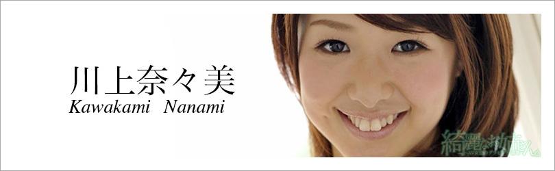 川上奈々美 - 綺麗なお姉さん。~AV女優のグラビア写真集~