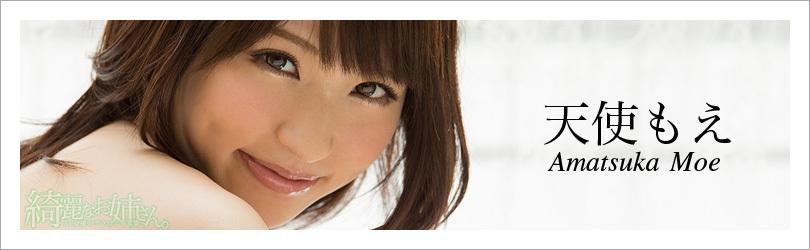 天使もえ - 綺麗なお姉さん。~AV女優のグラビア写真集~