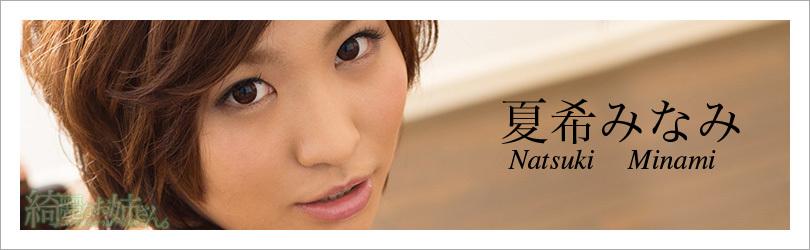 夏希みなみ - 綺麗なお姉さん。~AV女優のグラビア写真集~