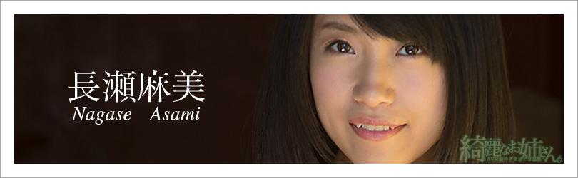 長瀬麻美 - 綺麗なお姉さん。~AV女優のグラビア写真集~
