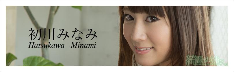 初川みなみ - 綺麗なお姉さん。~AV女優のグラビア写真集~