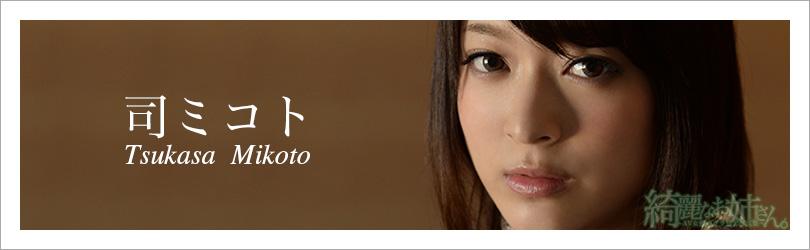 司ミコト - 綺麗なお姉さん。~AV女優のグラビア写真集~