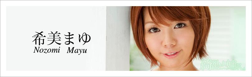 希美まゆ - 綺麗なお姉さん。~AV女優のグラビア写真集~