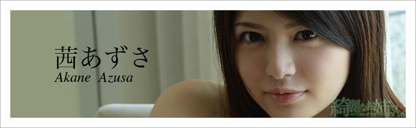 茜あずさ - 綺麗なお姉さん。~AV女優のグラビア写真集~