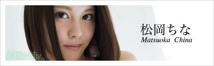 松岡ちな - 綺麗なお姉さん。~AV女優のグラビア写真集~