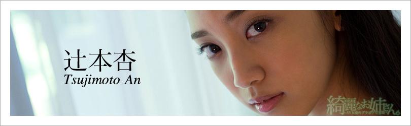 辻本杏 - 綺麗なお姉さん。~AV女優のグラビア写真集~