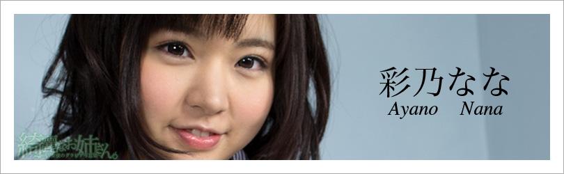 彩乃なな - 綺麗なお姉さん。~AV女優のグラビア写真集~