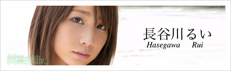 長谷川るい - 綺麗なお姉さん。~AV女優のグラビア写真集~